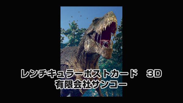 恐竜サムネイル