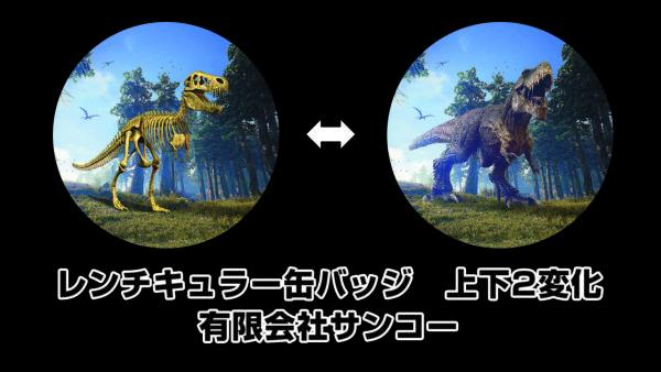 恐竜2変化缶バッジサムネイル