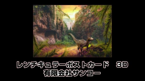 恐竜3Dサムネイル