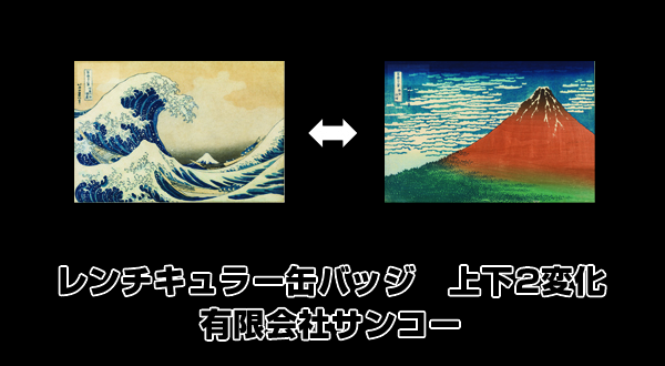 浮世絵2変化ポーチサムネイル